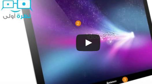 نظرة أولى – جهاز Lenovo IdeaCenter A720